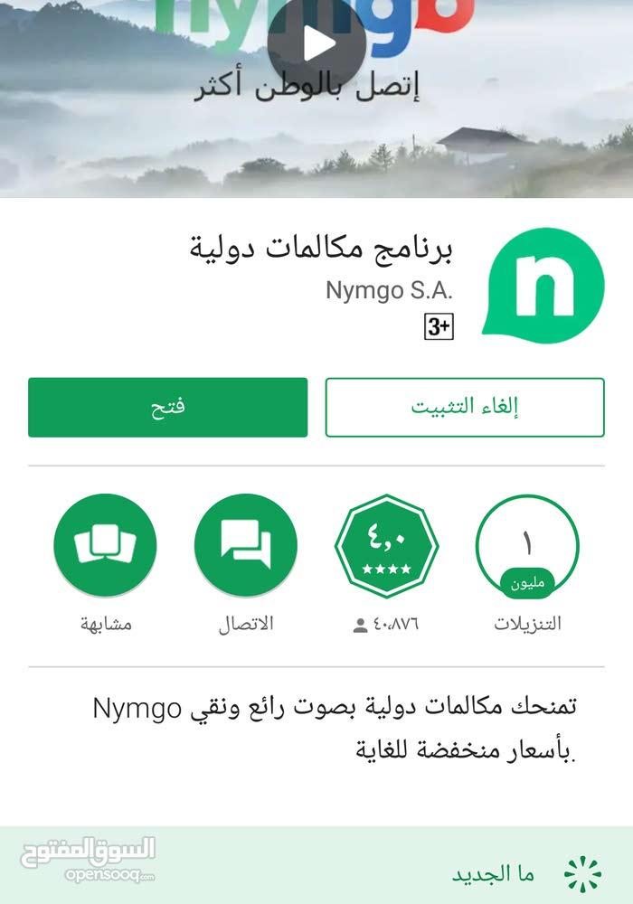 تحويل رصيد لبرنامج Nymgo للمكالمات الدولية