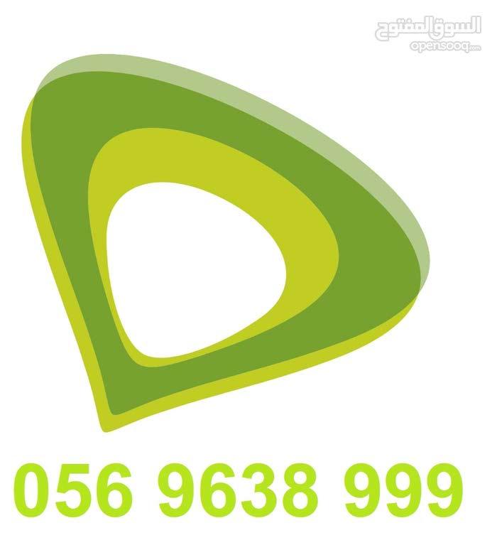 VIP ETISALAT NUMBER FORSALE 056 9638 999