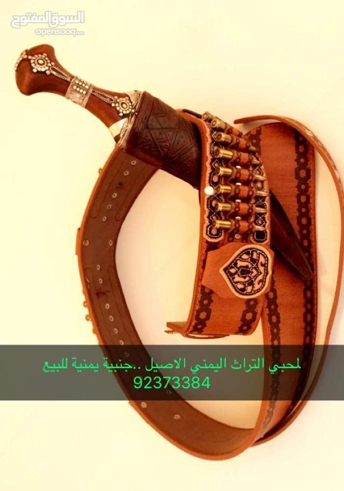 جنبية يمنية بحزام جميل لمحبي التراث