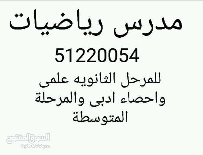 مدرس رياضيات 51220054