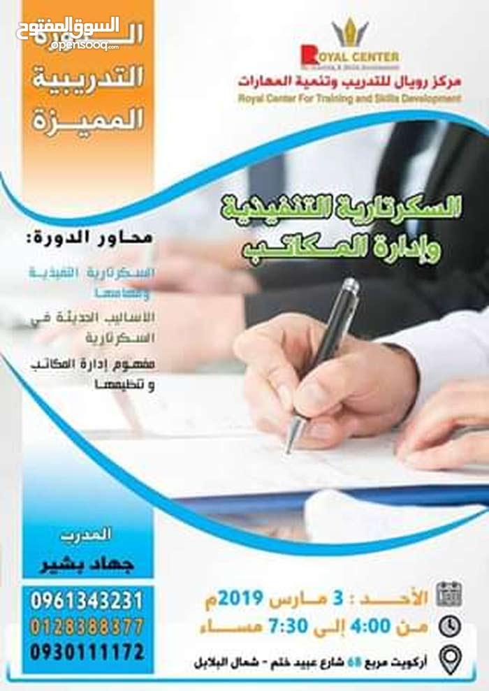 دورة سكترتارية تنفيذية وإدارة المكاتب