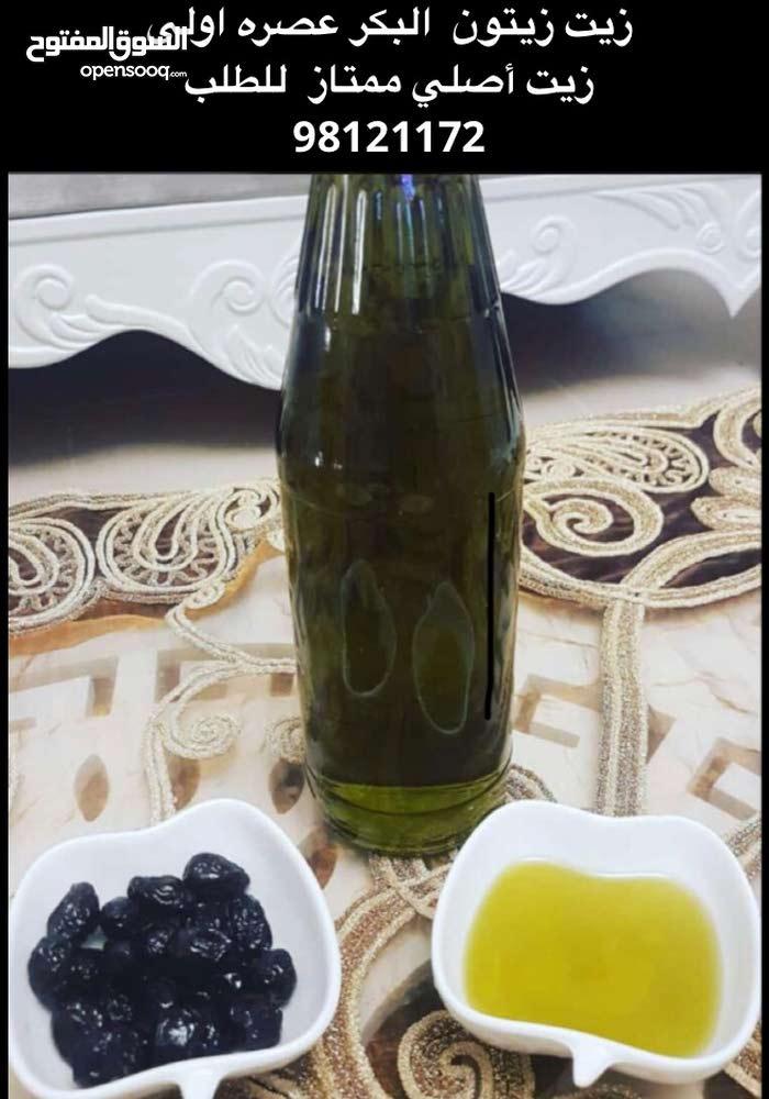 منتجات مغربية طبيعية للبيع