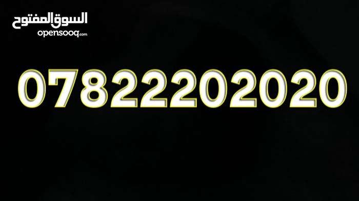 خط اثير مميز للتفاصيل 07703121933