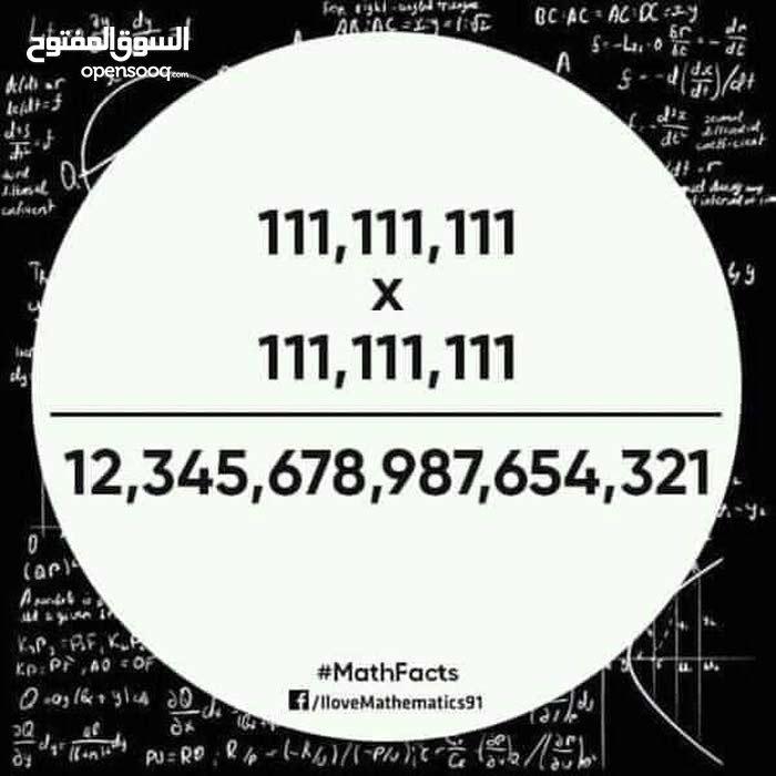 مدرس رياضيات توجيهي