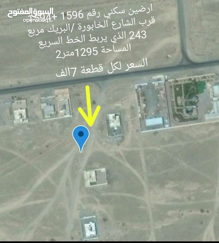 فرصة مساحة 1295م2 الخابورة على الشارع المؤدي للخط السريع
