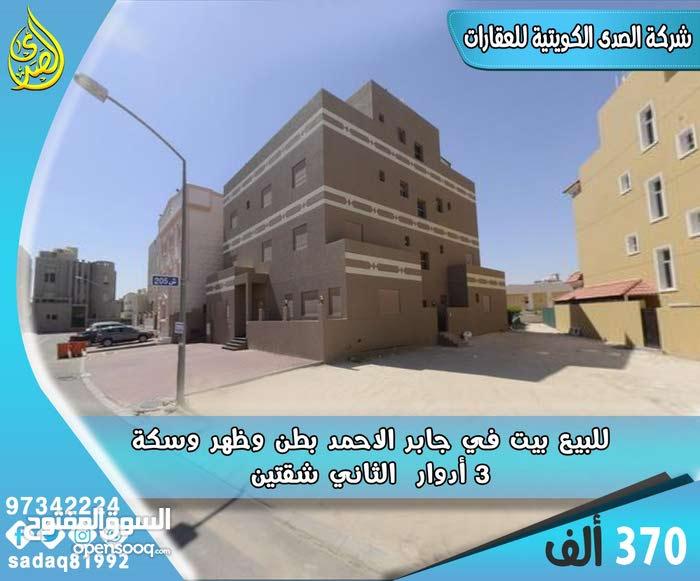 بيت للبيع في جابر الاحمد بطن وظهر وسكه
