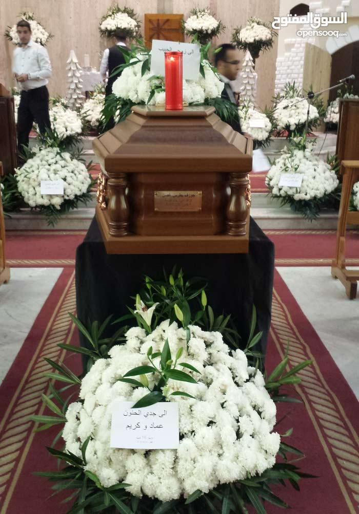 الرّاحة الأبديّة جميع لوازم ال دفن في الفنار