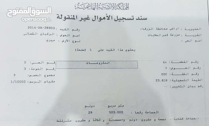 للبيع  ارض في الأردن منطقة الزرقاء قصر الحلابات
