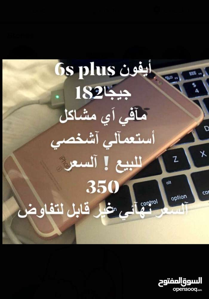 ايفون 6s plus جيجا 128