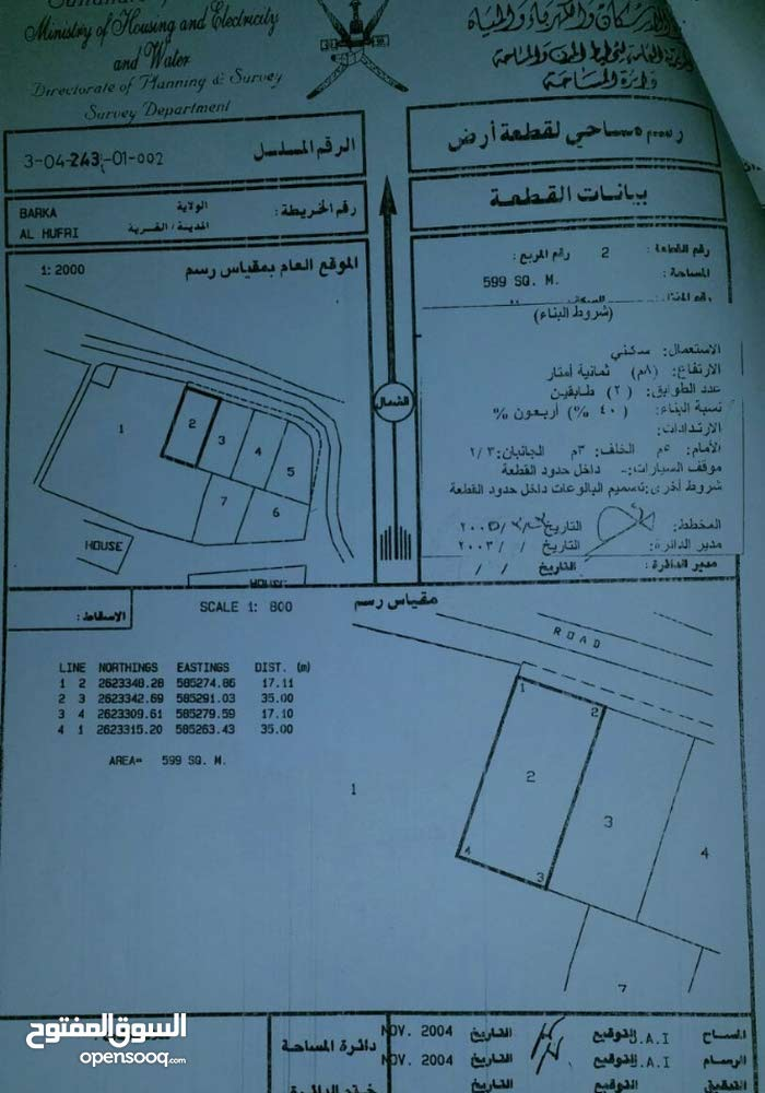 مباشر من المالك للبيع أرض سكنية في ولاية بركاء ( الحفري )