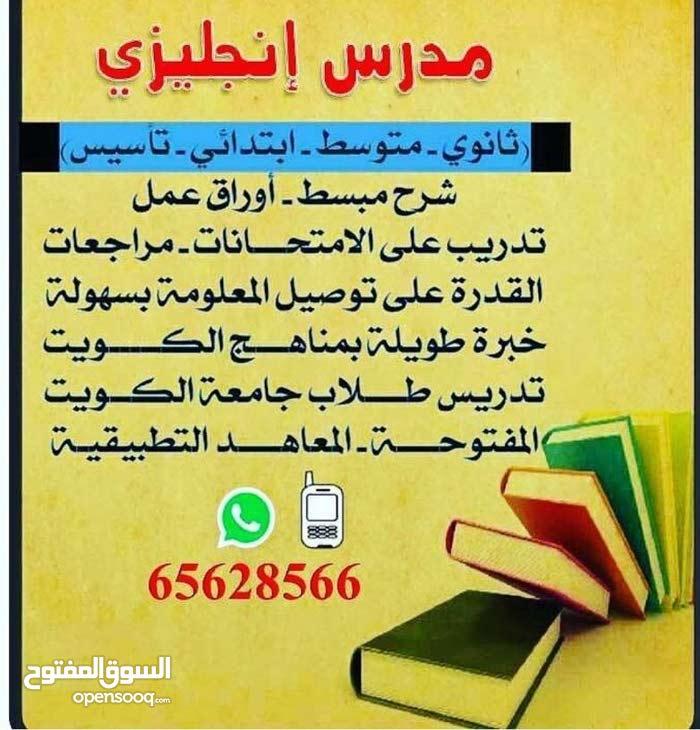 مدرس انجليزي 65628566