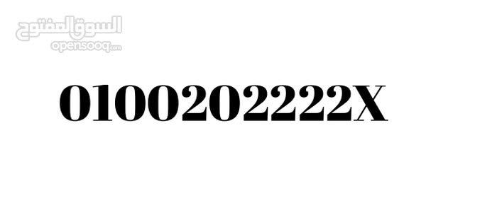 رقم فودافون مميز 0100202222x