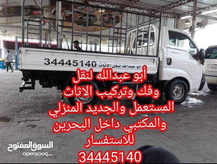 نقل عفش الرفاع المحرق المدينة الحد جميع مناطق البحرين