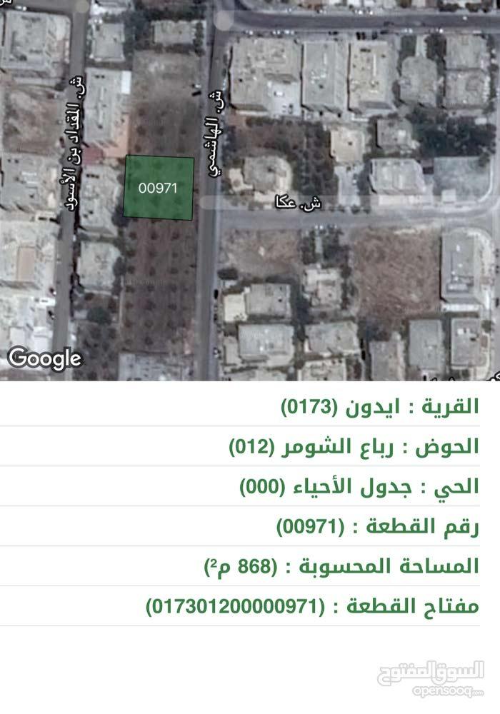 قطع أراضي للبيع في ايدون / حوض رباع الشومر