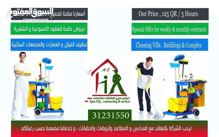 أعمال نظافة