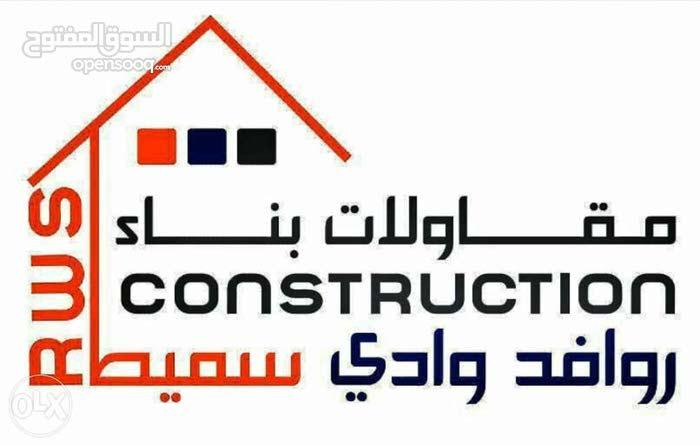 مقاولات بناء