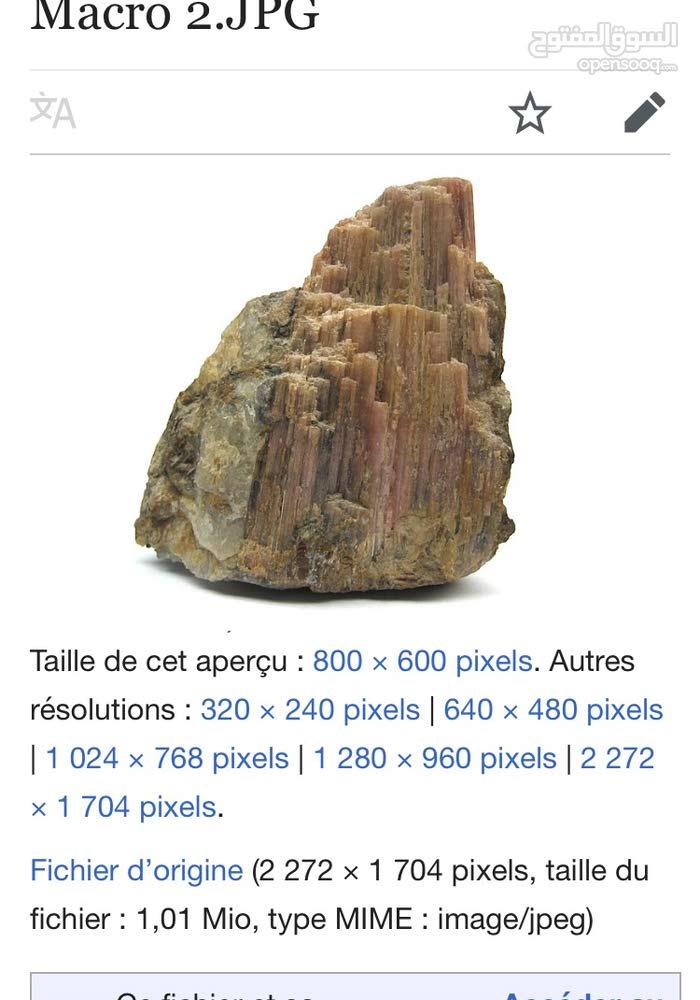 حجر تورمالين