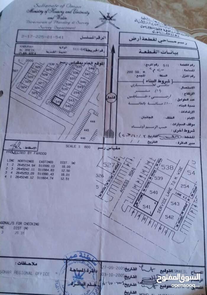 ارض سكني تجاري للبيع  مساحة 200 متر مربع/ولاية الخابوره/البريك