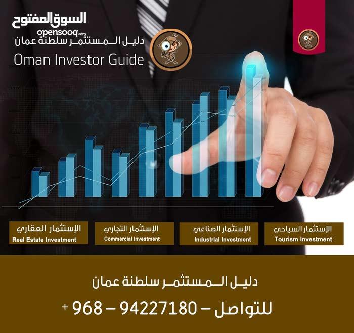 دليل المستثمر في سلطنة عمان