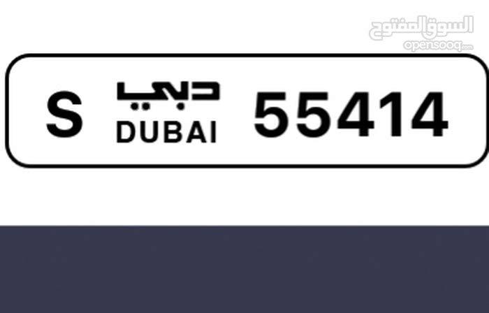 رقم دبي مميز