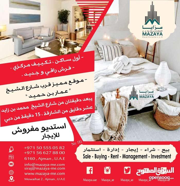 للايجار استديو مفروش في إمارة عجمان منطقة الروضة