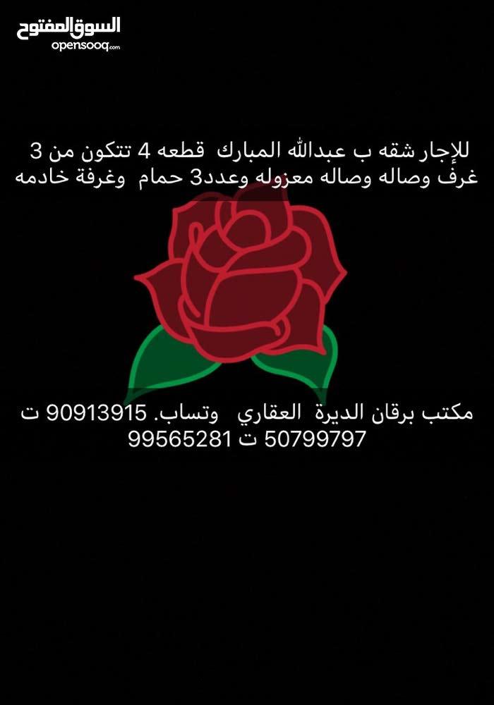 للاجار شقة عبدالله المبارك