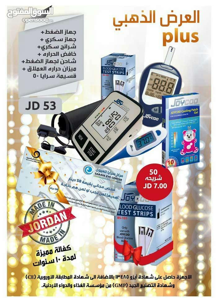 جهاز ضغط وسكري مع ميزان حرارة ولاصقات خافض حرارة