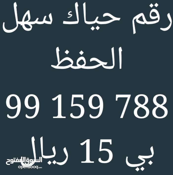 رقم حياك 99159788