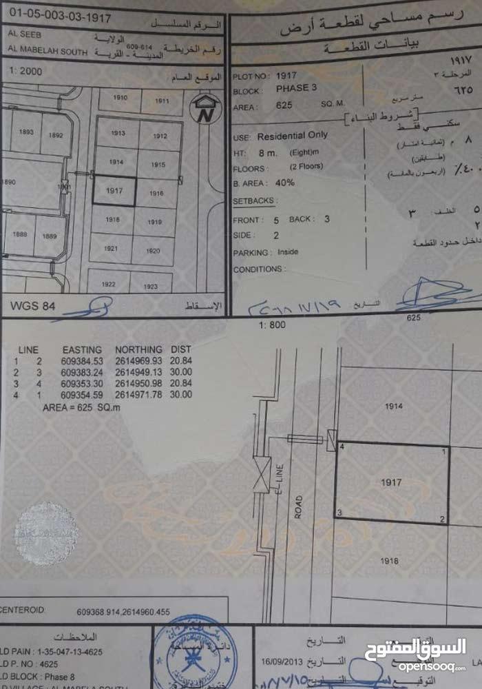 فرصة جيدة للبيع ارض سكنية في المعبيلة الثامنة على يمين الدوار الاول