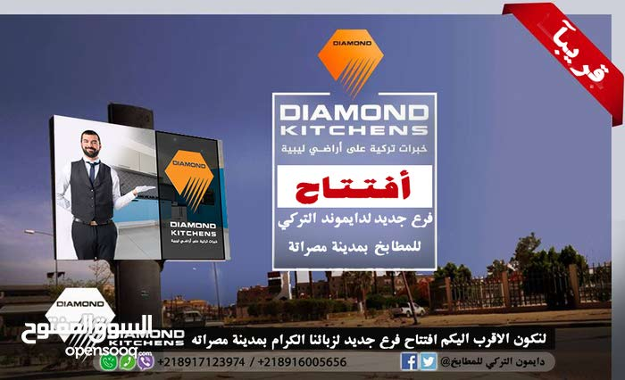 #قريبآ_افتتاح .... فرعنا الجديد بمدينة مصراتة