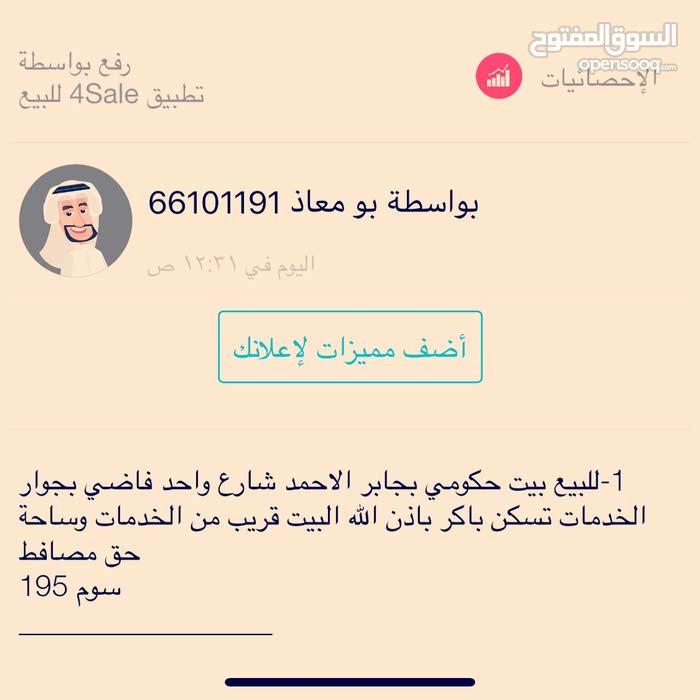 للبيع حكومي بجابر الاحمد سوم  195