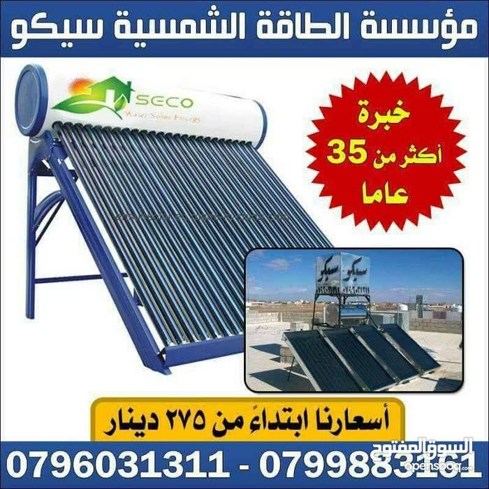 مؤسسة الطاقة الشمسية سيكو SECO