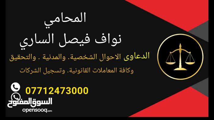 المحامي (نواف  فيصل الساري)