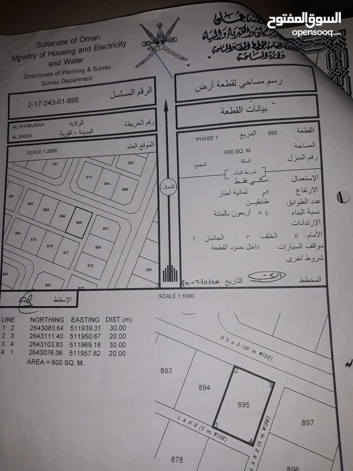 للبيع ارض سكني ولاية الخابورة مخطط البريك المربع رقم( 1)