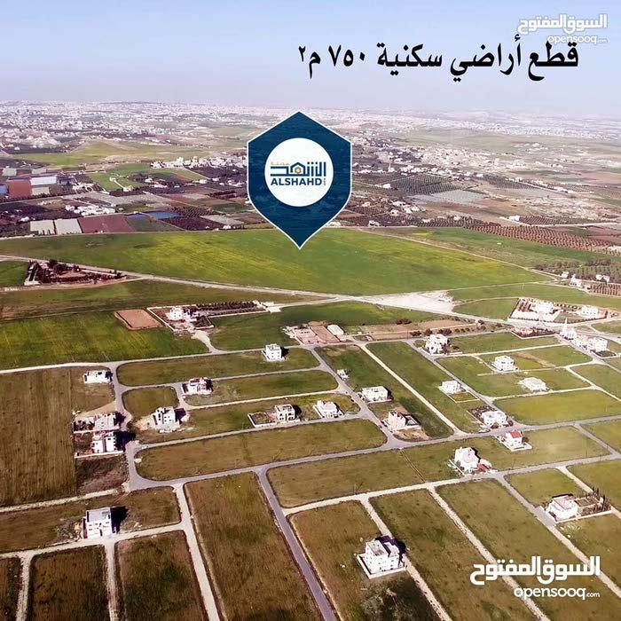 قطع أراضي للبيع على طريق المطار قرب ايكيا بالتقسيط بموقع مميز  واستثماري جدا