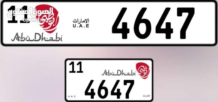 رقم رباعي مميز 11/4647 ابوظبي