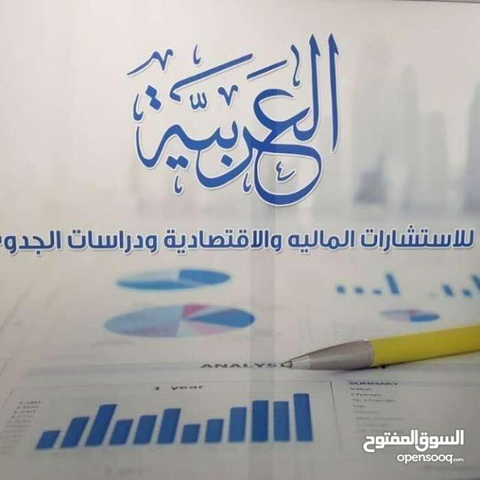 شركة العربيه للإستشارات ودراسات الجدوى الاقتصادية
