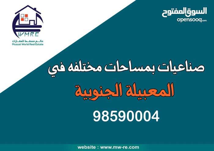 صناعيات بمساحات مختلفه في/المعبيله الجنوبيه أرخص من سعر السوق سارع بالحجز/