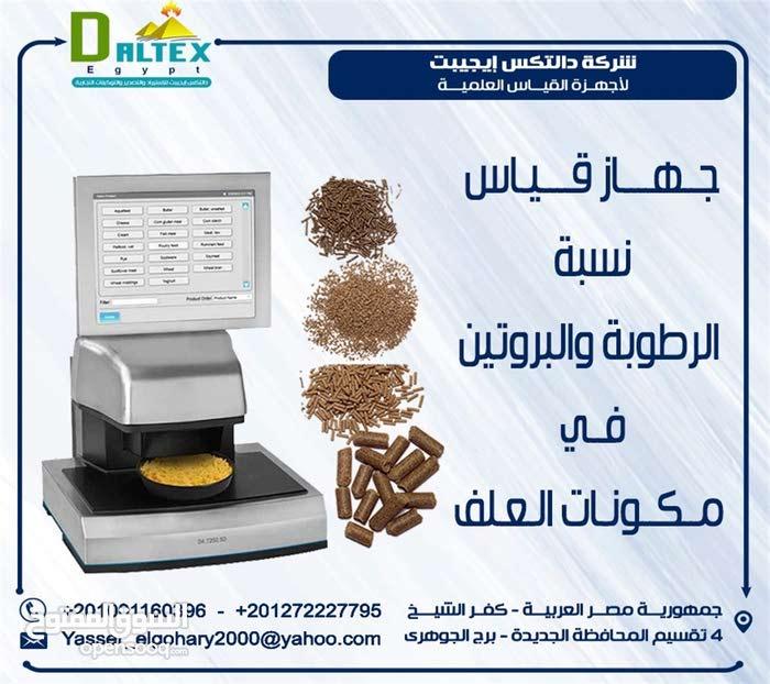 جهاز تحليل العلف من شركة دالتكس ايجيبت لأجهزة القياس العلمية