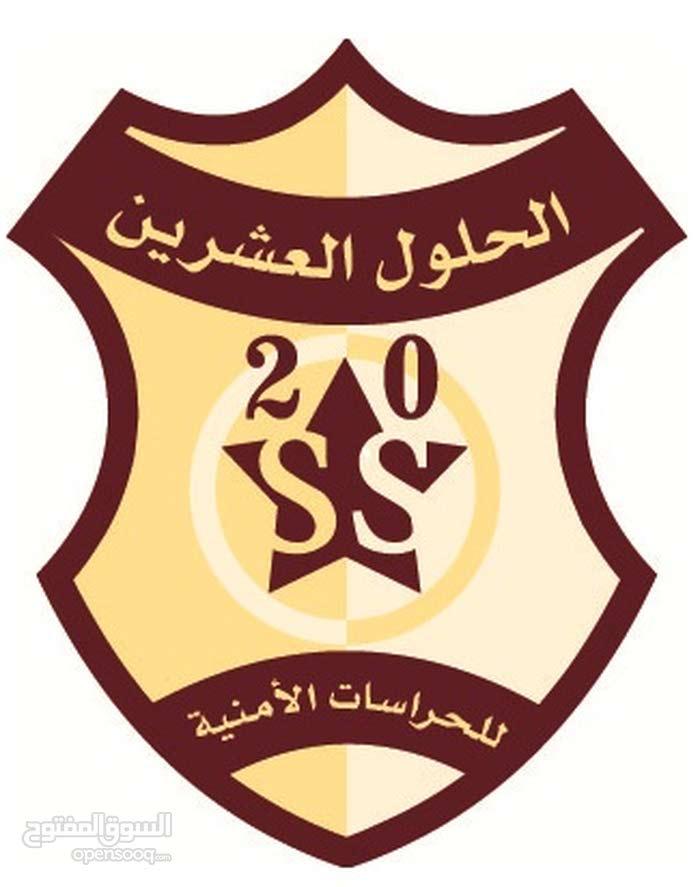حراسات أمنية منطقة وسط و شمال جدة