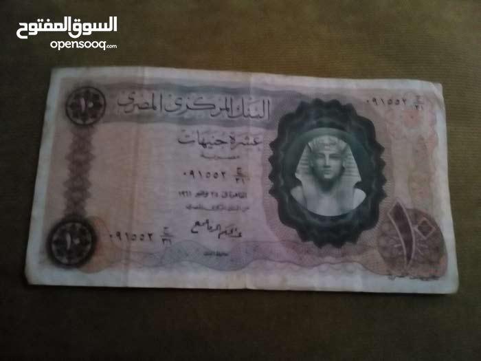 عملة مصرية ورقية إصدار 1961