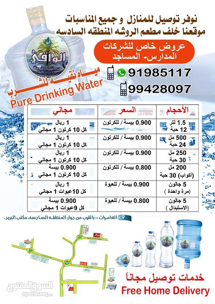 مياه جوفية 100%100
