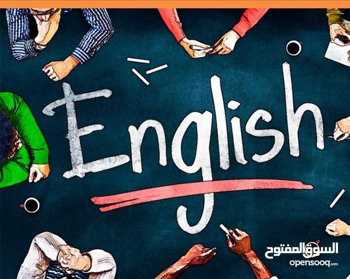 مركز متخصص في إعطاء دروس خصوصيه بيتيه في اللغة الإنجليزية
