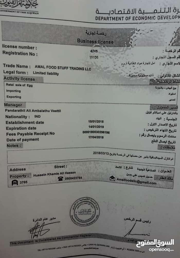 Food stuff Trading LLC in Umm Al-Quwain  for sale