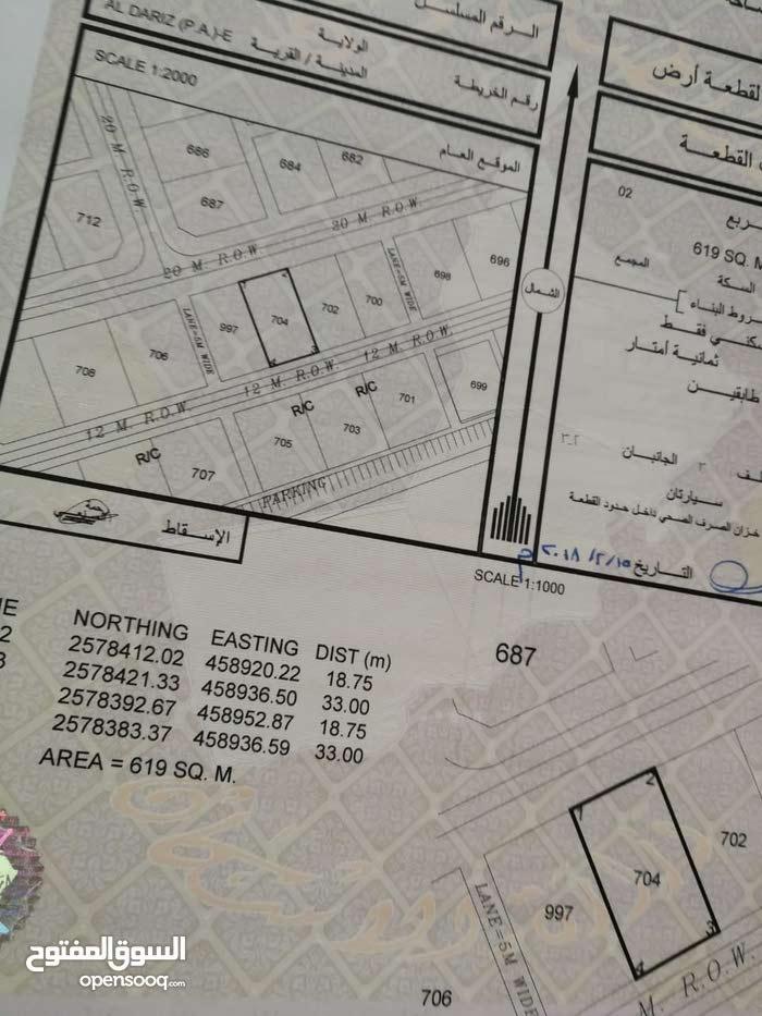 ارض سكنية للبيع عبري /الدريز