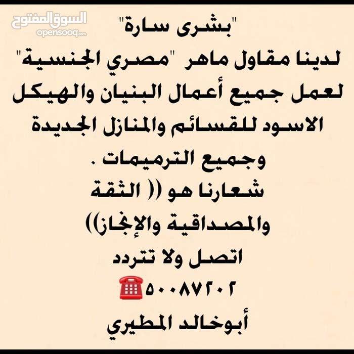 مقاول مصري لبناء القسائم