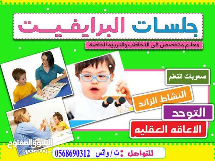دكتور تخاطب لعلاج أمراض النطق والكلام اخصائي صعوبات التعلم والتوحد