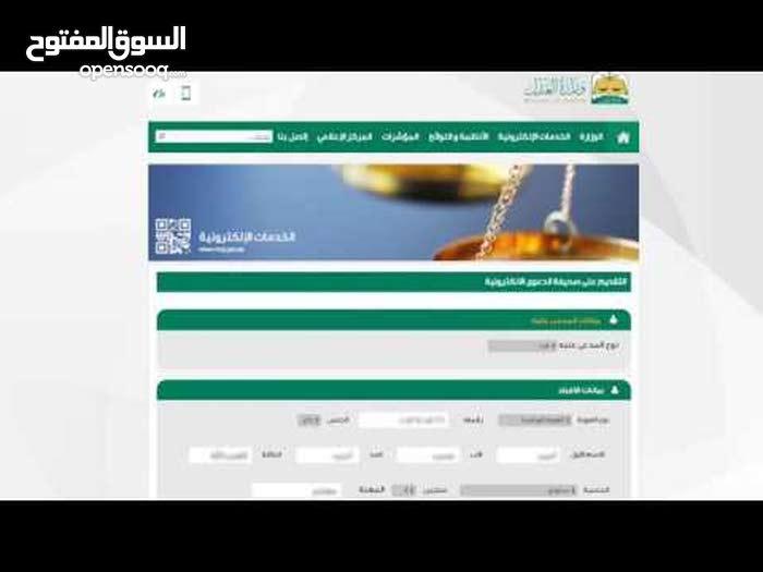 التسجيل عنوان وطني و تسجيل صحيفة دعوه قضائيه