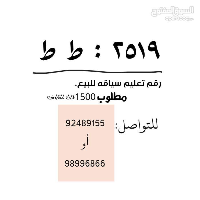 رقم لوحة تعليم سياقه للبيع