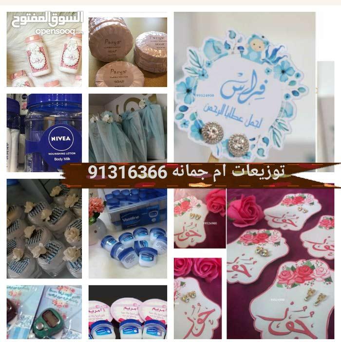 توزيعات ام جمانه91316366